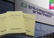 [탐사플러스] '재가동' 월성1호기…비공개 내부 보고서 입수