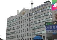 홍준표 지사 처남 '사기 혐의' 피소…체포영장 발부