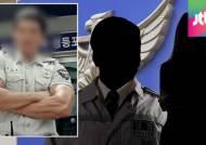 '영등포 투캅스' 성희롱 의혹…'몸짱 경찰'까지 연루