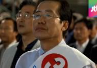 홍준표 경선 당시 계좌에 '의문의 1억' 쪼개기 입금