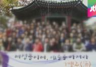 [탐사플러스] '선거법 줄타기' 외곽조직들…2012 대선 때 뭘했나?