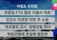 한·중·일 FTA 협상 서울서 개최…방식·범위 등 논의