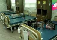 요양병원의 황당한 '기습 폐업'…환자들은 '발동동'