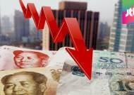 중국, 기준금리 또 인하 조치…국내 경제에 영향은?