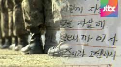 """""""얼른 자살해라""""…숨진 이 일병 병영노트에 담긴 '지옥'"""