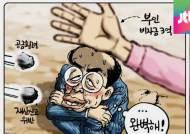 [오늘의 만평] 아내 손으로 하늘 가리는 '홍준표식 사랑'