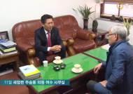 """여수 찾아간 정청래 … 주승용, 전화로 """"만난 걸로 치자"""""""