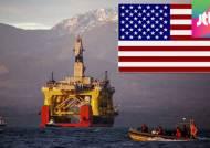 미국, 대서양 이어 북극해 시추 허용…환경단체 반발