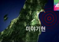 동일본 대지진 그곳서 또 6.8 강진…도쿄도 '흔들흔들'