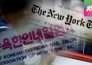 """한국계 네일숍 횡포 폭로 … 한인들 """"NYT 악의적 왜곡"""""""