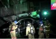 정비 중이던 승용차 엔진룸서 화재…40대 남성 화상