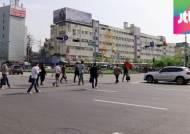 [밀착카메라] 동대문시장 앞 8차선 '목숨 건 무단횡단'