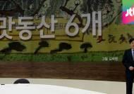 [앵커브리핑] 스승의 날…봉투 쭉~ 찢어 준 '맛동산 6개'