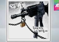 [오늘의 만평] 이번엔 총 없애나? 군대 제발 각성을…