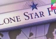 한국-론스타 5조원 규모 소송, 미국 워싱턴에서 개시