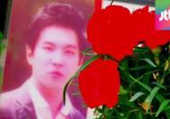 슬픈 스승의 날…고 남윤철 교사 묘소에 올린 카네이션