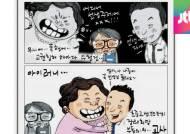 """[오늘의 만평] 우리에게 스승이란? """"…"""""""