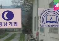 성완종 정관계 로비 통로 의혹 … 검찰, 서산장학재단 압수수색