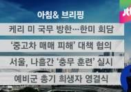 케리 미 국무부장관 방한…한미 외교장관 회담 예정