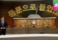 [앵커브리핑] 국회 대책비 사적활용…'풍문으로 들었소'