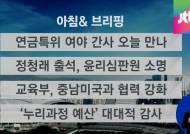 연금특위 여야 간사 만난다…'소득대체율 명기' 조율