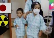 후쿠시마 아이들 '103명 갑상선암' 확진…공포 확산