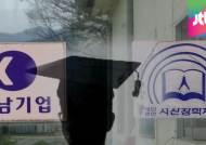 수상한 성완종 서산장학재단…2012년 장학금 '뚝', 왜