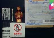 '말뚝 테러' 일본인, 위안부 피해 모욕하는 물건 보내