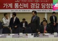 [여당] 1조 절감 효과?…'통신비 인하책' 현실성 논란