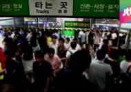 '강남·신도림' 지하철 성범죄 빈번…역 구조와 관련?