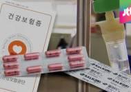 폐암환자 생명줄 '잴코리'…건강보험 적용 기준 황당