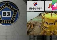 """법원 """"다이빙벨 보도 JTBC 제재 부당"""" 징계 취소 판결"""