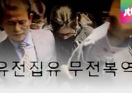 '땅콩 회항' 조현아 전 부사장 집행유예로 풀려나