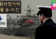 [단독] '통영함 비리' 현직 해군 대령 외압·로비 조사