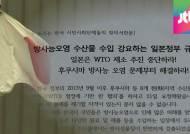 """""""우리 애들이 먹잖아요"""" 밥상 위 일본산 '방사능 공포'"""