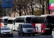 남산에 몰리는 관광버스…내뿜는 매연에 시민 몸살