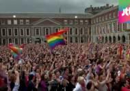 아일랜드 '동성결혼 합법화'…전세계서 처음 국민투표