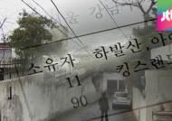 [단독] 정부, 이규태 회장 '차명 재산' 추징 절차 착수
