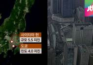 도쿄서 강진…잇단 화산폭발·지진에 불안 커지는 일본