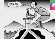 [오늘의 만평] 새정치연합의 '혁신칼리버'…뽑힐까?