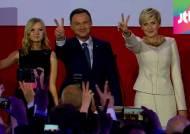 40대에 '베팅'하는 유럽…폴란드, 최연소 대통령 탄생