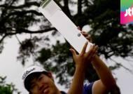 '핑퐁커플' 아들 안병훈, 유럽메이저골프대회서 우승