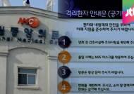 고열 없단 이유로 격리 제외…보건당국 허술한 관리