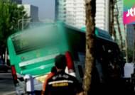 [뉴스브리핑] 만취 승객이 버스기사 때려서 교통사고