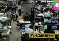 도쿄에서 강진 감지…일본, 화산 폭발·대지진 불안감