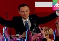 유럽 '바꿔' 열풍 … 폴란드 43세 최연소 대통령 당선