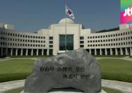 국정원, 경력법관 지원자들 상대로 '사상 검증' 논란