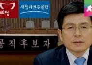 황교안 임명동의안 제출…박 대통령, 인준 협조 요청