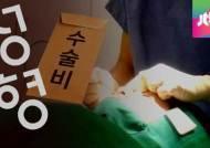 '의료 한류' 찬물 끼얹는 성형수술 불법 브로커 활개