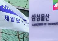 제일모직-삼성물산 합병…'바이오 산업' 적극 육성